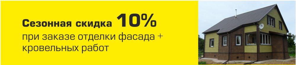 http://fastroycrov.ru/wp-content/uploads/2017/02/sale-krovlya.png